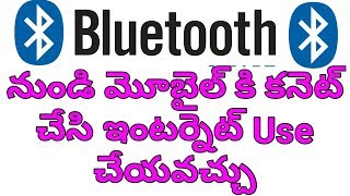 How to use internet with bluetooth connect