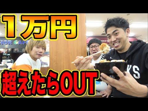 順番に食べて一万円超えた人が全額自腹!!