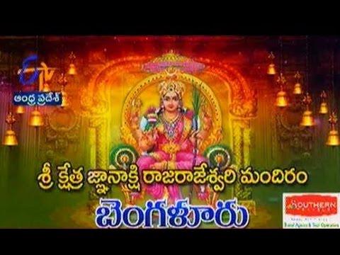 Teerthayatra - Sri Kshetra Jnanakshi Rajarajeshwari Temple, Bangalore - 30th August 2015 - తీర్థయాత్
