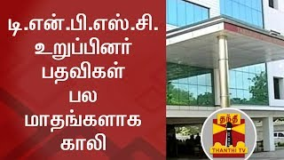9 TNPSC Members' Positions remain vacant for the past few months | Thanthi TV