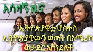 The Ethiopian woman in america