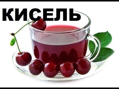 Фруктовый Кисель - Как Правильно Готовят Кисели - Традиционные Русские Напитки