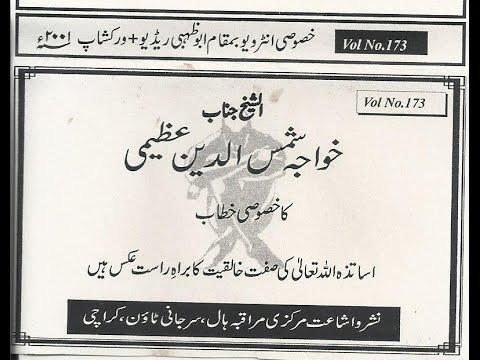 Abu Dhabi Radio Interview + Workshop 2001 - Hazrat Khwaja Shamsuddin Azeemi