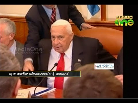 Death of Ariel Sharon- News One Middle East 11-01-14