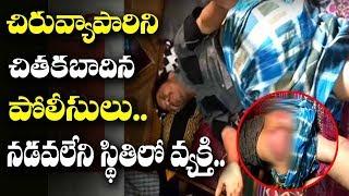 చిరువ్యాపారిని చితకబాదిన పోలీసులు.. నడవలేని స్థితిలో వ్యక్తి… | #GunturPolice