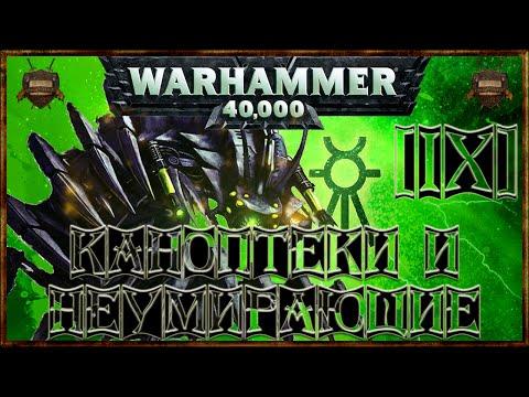 [Warhammer 40000 - 9] Некроны: Каноптеки и Неумирающие