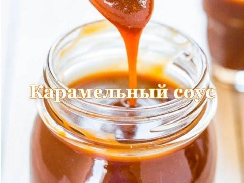 Как сделать карамельный соус в домашних условиях