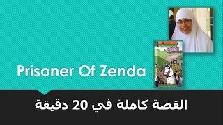 Prisoner of Zenda - القصة كاملة في 20 دقيقة