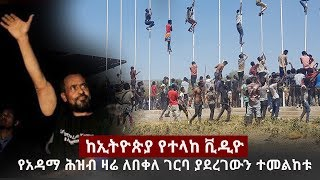 ADAMA Crowd Gives Bekele Gerba A Hero's Welcome | Ethiopia | Adama Stadium