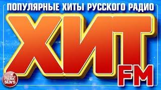 ХИТ FM 2018  САМЫЕ ПОПУЛЯРНЫЕ ХИТЫ РУССКОГО РАДИО