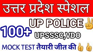 Uttar Pradesh special   UP Police   Upsssc  Vdo  UP teacher Likhit Pariksha