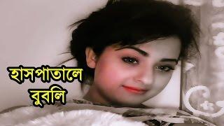 শবনম বুবলি হাসপাতালে । কি করবেন এখন শাকিব খান ?। Shobnom Bubly Sick | Shakib Khan Bubly News
