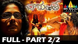 Charulatha - Charulatha Telugu Full Movie || Part 2/2 || Priyamani, Skanda || 1080p