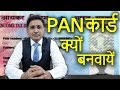 PAN कार्ड क्यों बनवायें | Benefits of PAN Card | Why PAN Card is Required