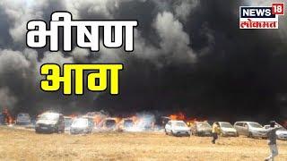 Bangalore Breaking News : बंगळुरूच्या एअर शोमध्ये भीषण आग | 23 Feb 2019 | DUPAARCHYA BAATMYA