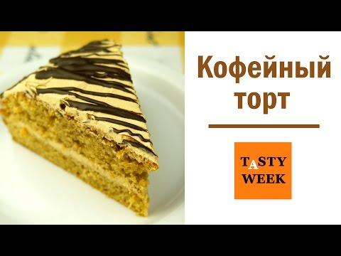 Простой кофейный торт. Рецепт быстрого торта (Coffee Cake Recipe)