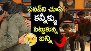 Allu Arjun Get Emotional when he Meet Pawan Kalyan | Pawan Kalyan Protest at film chamber | RGV
