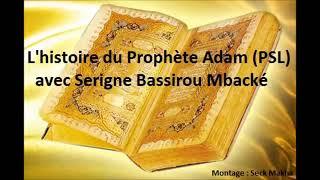 17 L'histoire du Prophète Adam PSL avec Serigne Bassirou Mbacké