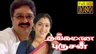 Thangamana Purushan | S.Ve.Sekar,Rekha,S.S.Chandran | Tamil Superhit Comedy Movie HD