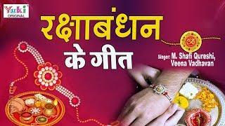 रक्षाबंधन स्पेशल : Raksha Bandhan Songs : Rakhi Special Songs : M Shafi Qureshi, Veena Vadhavan