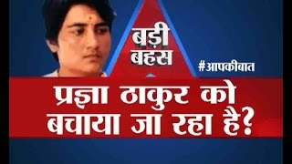 Big Debate: Is Pragya Thakur being saved?