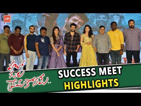 Hello Guru Prema Kosame Success Meet  Highlights | Ram, Anupama | DSP | Dil Raju | YOYO TV Channel