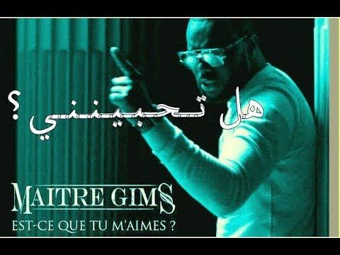 Maître Gims - Est-ce que tu m'aimes ? ¨¨هل تــحبــيــنــني؟¨¨🎵 مترجمة¨¨ (Paroles ) 🎵 [HD]