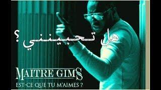 Maître Gims Est Ce Que Tu M 39 Aimes هل تــحبــيــنــني مترجمة Paroles Hd