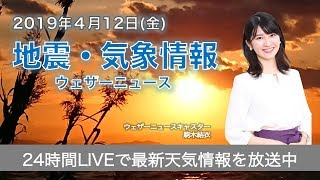 【LIVE】 最新地震・気象情報 ウェザーニュースLiVE 2019年4月12日(金)
