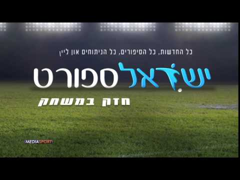israel sport 2