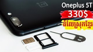 oneplus 5t review khmer - phone in cambodia - khmer shop - oneplus 5t price - oneplus 5t specs