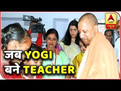 Uttar Pradesh: When CM Yogi Adityanath Turns Into A Teacher   ABP News