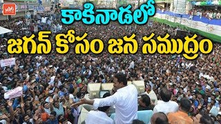 YS Jagan Craze In Kakinada | Jagan Following at Kakinada | YSRCP Public Meeting