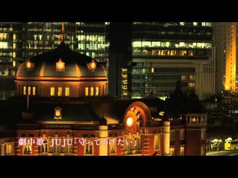 『すべては君に逢えたから』×JR東日本コラボCM(JUJU編) 11月22日公開