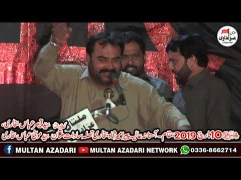 Zakir Syed Muhammad Hussain Shah I Majlis 10 March 2019 I New Qasiday And YadGar Masiab
