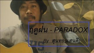 ฤดูฝน - paradox by สุนทร(แสนดี)