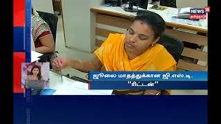 அமைச்சர் விஜயபாஸ்கர் மேல் எப்.ஐ.ஆர். இல்லை | மருத்துவமனையில் வெள்ளம் |  News 18 Tamilnadu