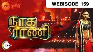 Naga Rani - Episode 159  - December 5, 2016 - Webisode