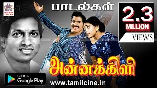 Annakili Songs | Arimuga Isaiyil Paadalkal Anaithum