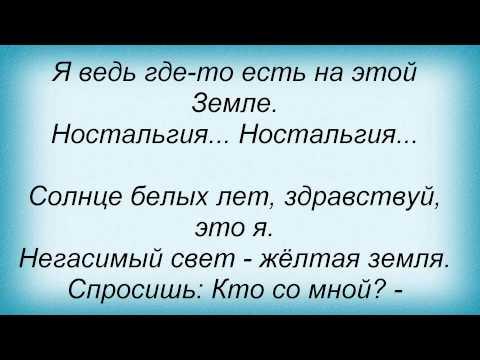 Денис Майданов - Ностальгия