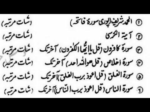Kala Jadu | Jadu Ka Ilaj Quran Se Jadu Jinnat Ka Ilaj