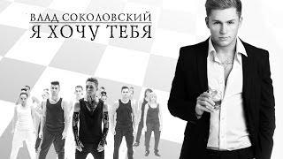 Влад Соколовский и балет Тодес - Я хочу тебя