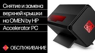 Снятие и замена верхней крышки на OMEN by HP Accelerator PC
