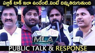 MLA Movie Public Talk and Public Response | MLA Review | MLA Movie Response | Kalyan Ram  | Kajal