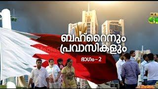 Expatriates and Bahrain - Tea Talk-(50) Part-2