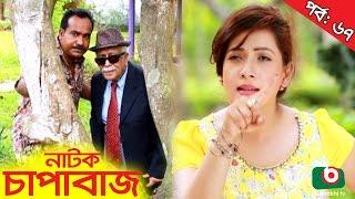 Bangla Comedy Natok    Chapabaj  EP - 67   ATM Samsuzzaman, Hasan Jahangir, Joy, Alvi, Eshana, Any
