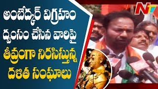 Kishan Reddy And Bandaru Dattatreya Fires On TRS Govt || Ambedkar Statue Issue