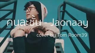 download lagu Teaser คนละชั้น - Tom Room39 gratis