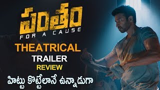 Pantham Theatrical  Trailer Review | పంతంతో హిట్టు కొట్టేలా ఉన్నాడు | Latest Cinema News