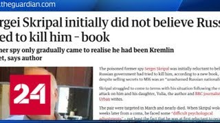 Не считает Россию причастной к отравлению: журналист BBC о своем общении со Скрипалем - Россия 24